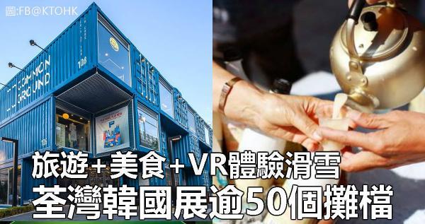 旅遊+美食+VR體驗滑雪!荃灣韓國展逾50個攤檔
