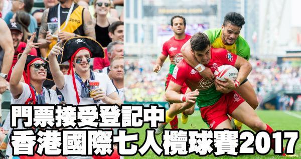 香港國際七人欖球賽2017 門票即日起接受登記