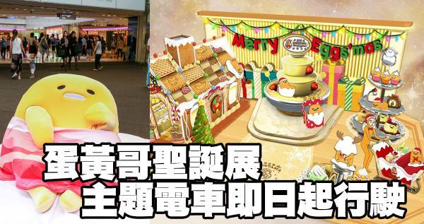 銅鑼灣梳乎蛋聖誕展覽 主題電車即日起行駛
