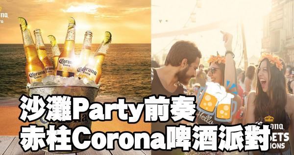 沙灘Party前奏!赤柱Corona啤酒派對 (圖:FB@Corona, HK)