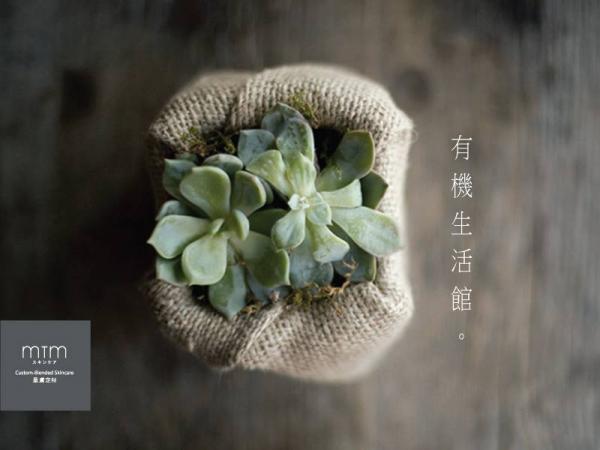 製晴天娃娃香薰包、有機香草鹽!銅鑼灣免費有機工作坊 (圖:FB@MTM Custom-Blended Skincare HK)