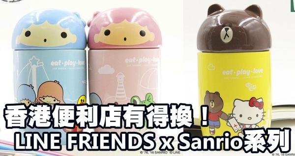 7-11由12月7日起,推出LINE FRIENDS x Sanrio characters 陶瓷杯系列換購活動