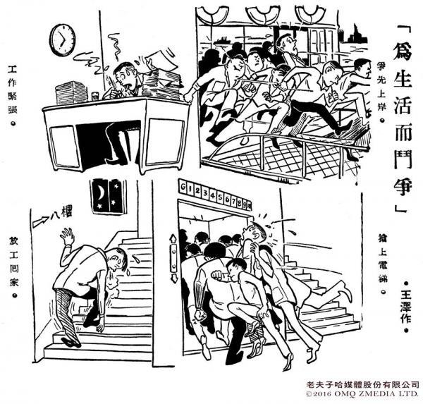 老夫子漫畫作品展 自製四格漫畫、戶外放映會