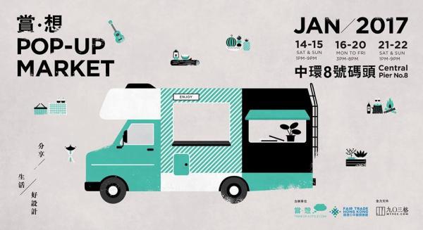 賞‧想 Pop-up Market。(圖: fb@賞‧想 Pop-up Market)