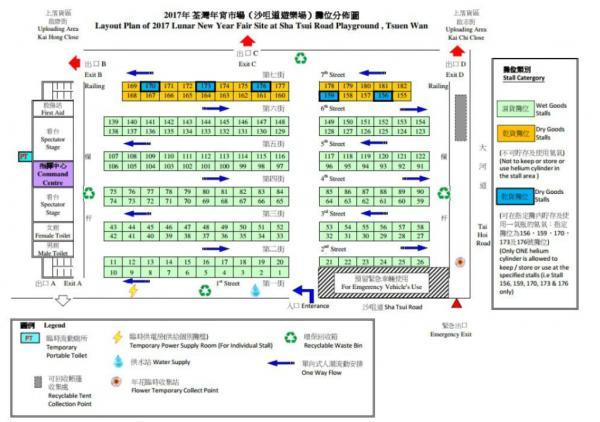 香港年宵市場2017(新界區、離島區)