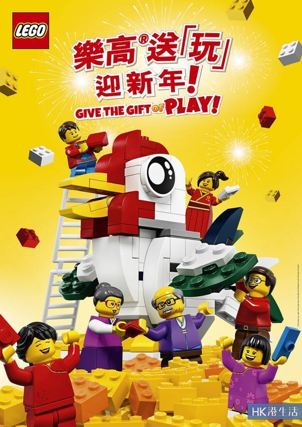 LEGO新年巡遊車  一連9日派迷你賀年雞