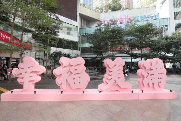荃灣新打卡位!2米粉紅色祝福字句雕塑