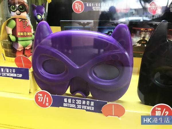免費送Batman杯!麥當勞 x 蝙蝠俠電影換購