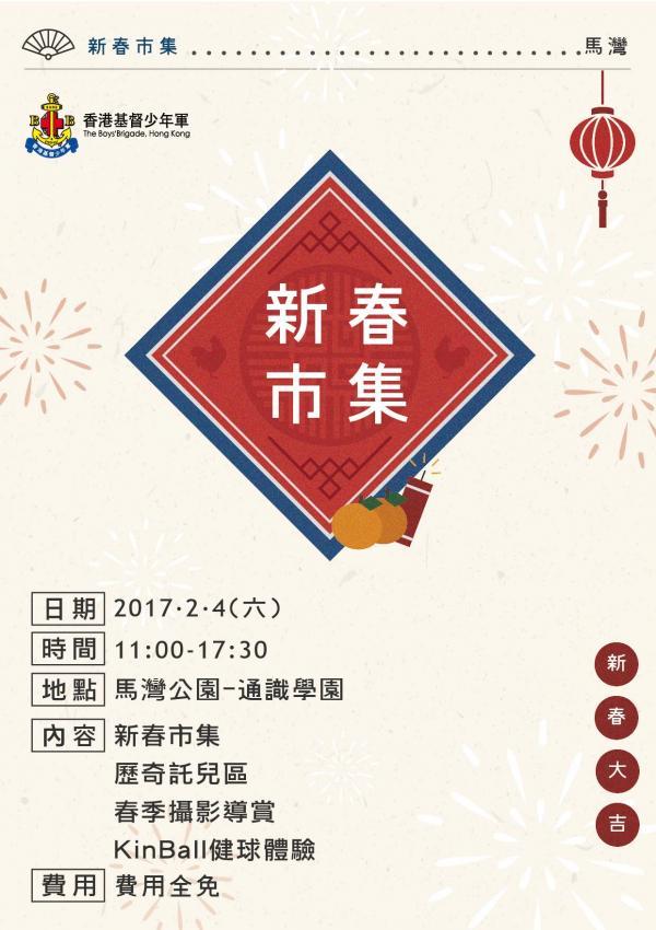近80檔攤位!2017馬灣新春市集
