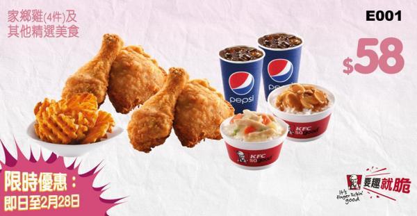$58就食到二人餐!下載KFC限時電子優惠券