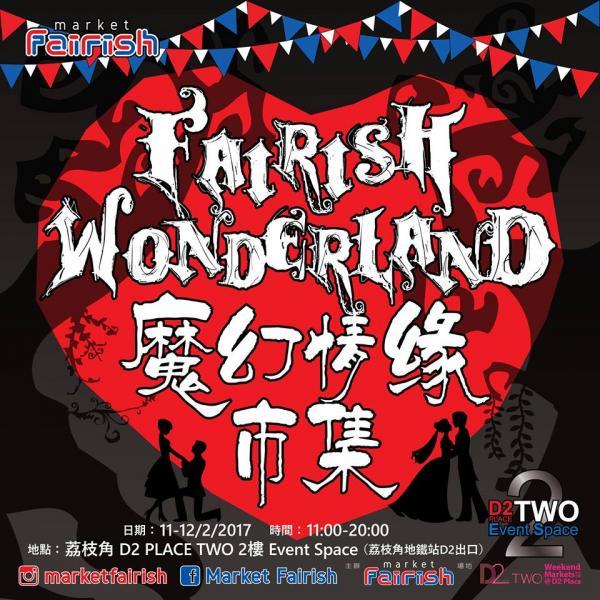 設花海+浪漫氣球裝飾!D2 Place舉行情人節主題市集