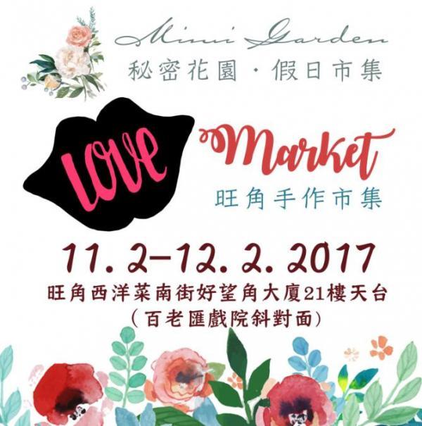 鬧市中的市集!元宵節限定「Love Market 」