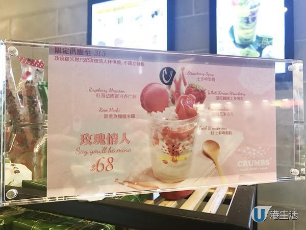 CRUMBS雪糕乳酪店新品 節日限定淡香玫瑰MOCHI