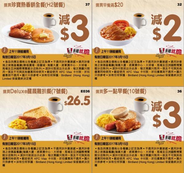 $10兩件小食!KFC 限時電話優惠券哂冷