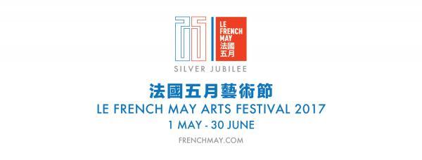 學生半價再95折!法國五月藝術節早鳥訂票優惠