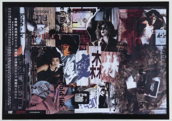 又一山人/黃炳培 《重慶森林》電影海報,1994年 圖片由香港M+博物館提供