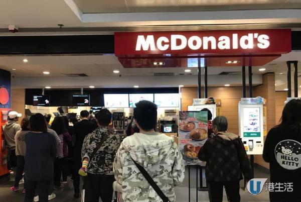 麥當勞推電子優惠券 3日快閃限時使用