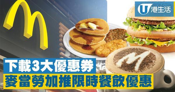 加推3款現金優惠券!麥當勞限時餐飲優惠