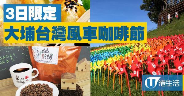 3天限定!大埔台灣風車咖啡節