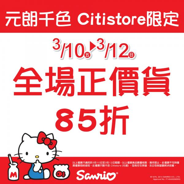 分店限定!Sanrio全場正價貨85折