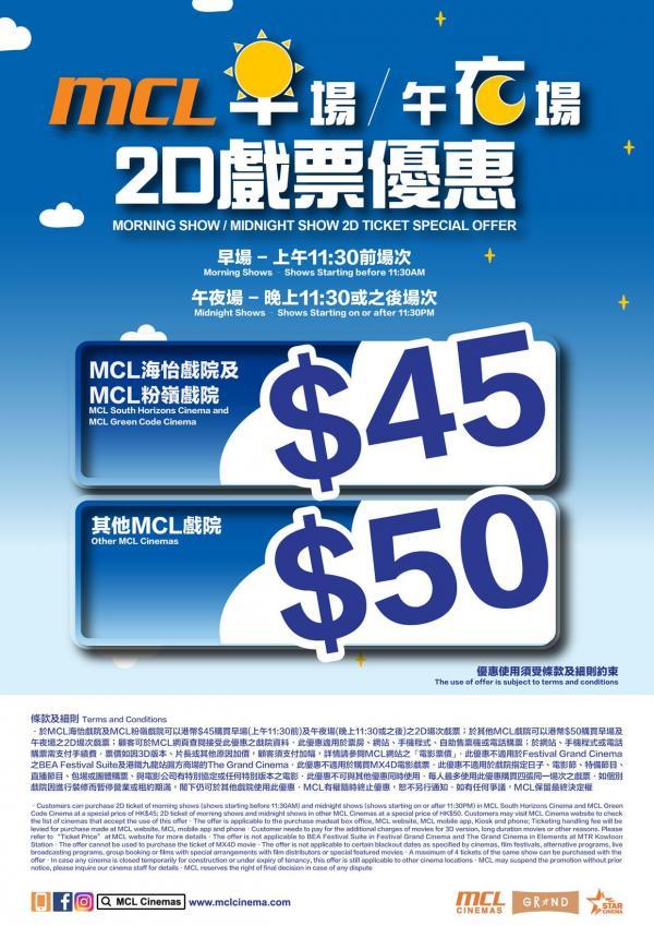 最平$45!MCL早場/午夜場2D戲票優惠