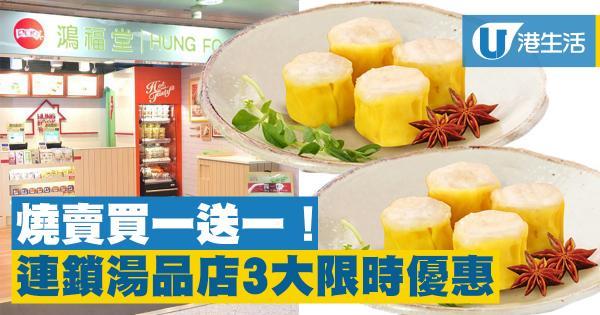 $0.75粒燒賣!連鎖湯品店3大限時優惠