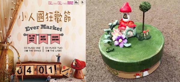 4月首個無名市集 《小人國狂歡節.Ever Market》