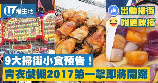 9大掃街小食預告!青衣戲棚 2017 第一擊即將開鑼