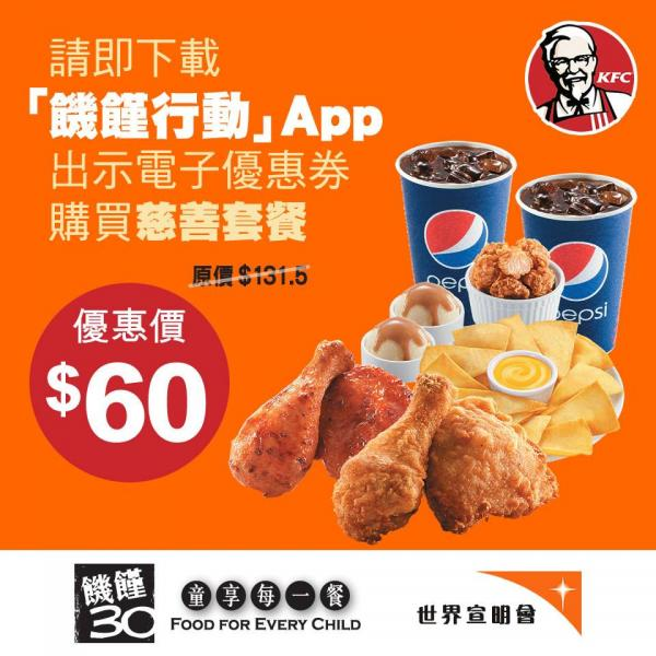 $60食到二人餐!KFC推慈善炸雞套餐
