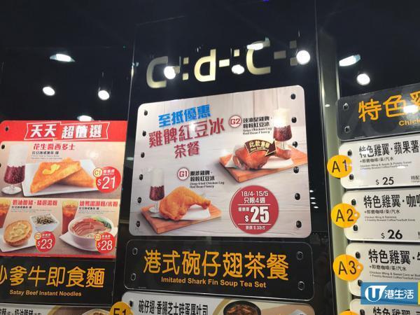 期間限定!快餐店推特價「雞髀紅豆冰餐」
