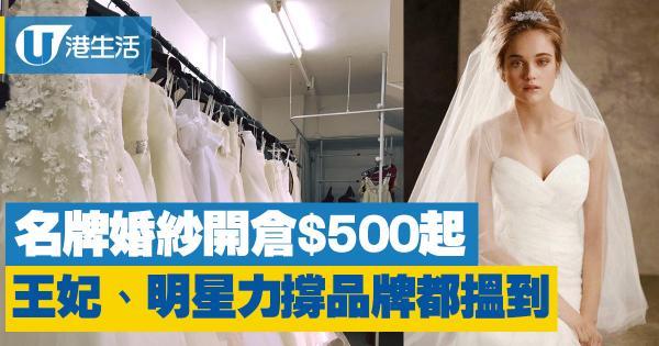 名牌婚紗開倉$500起 凱特王妃、明星力撐品牌都搵到