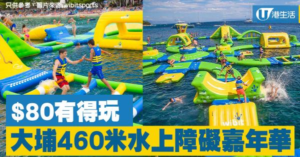 大埔460米水上障礙嘉年華 $80有得玩