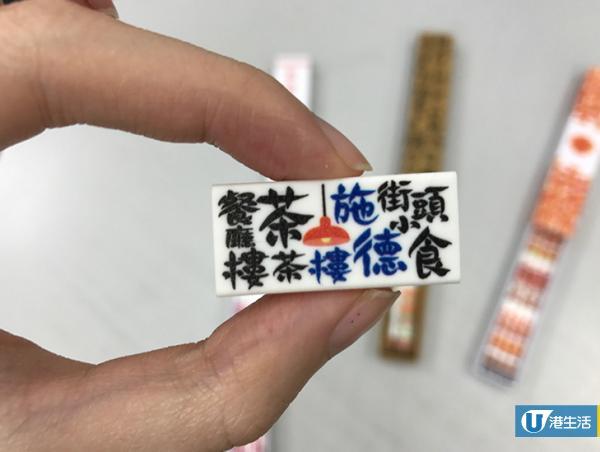 香港本土飲食!施德樓限量紀念鉛筆套裝
