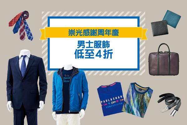 SOGO感謝周年慶2017預覽二 低至4折!歐美男士服飾10大必買品牌推介