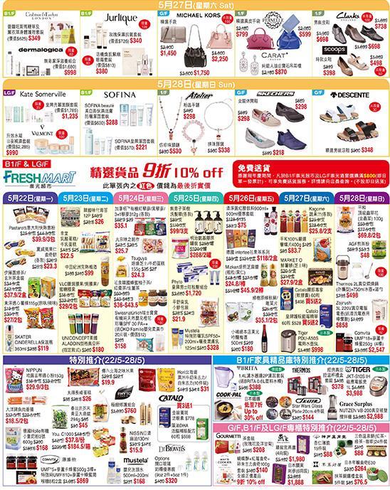 SOGO崇光感謝周年慶 PART 2每日精選優惠