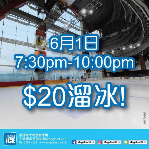 MegaBox溜冰場快閃優惠!溜冰$20/位