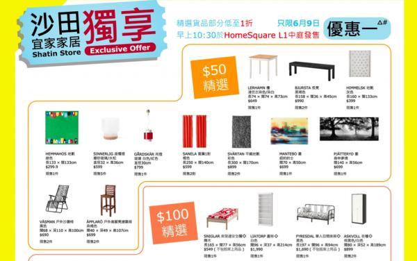 IKEA沙田店獨家優惠!家品、小食、甜品都有減價