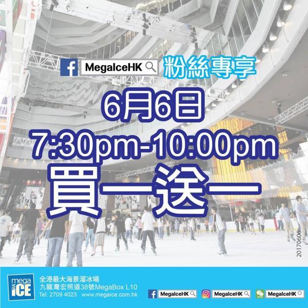 MegaBox溜冰場快閃優惠!2人同行1人免費