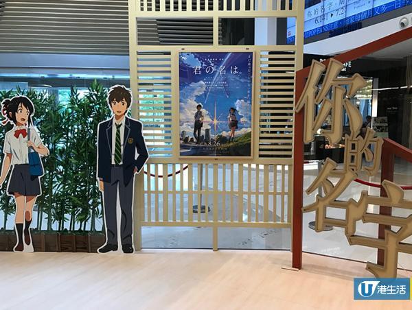 新海誠香港首個作品展 你的名字.期間限定部屋