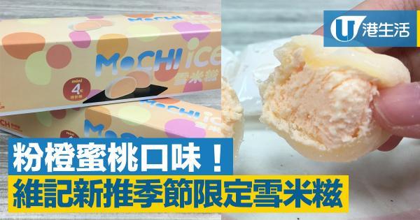 維記蜜桃味雪糕糯米糍新登場!便利店獨家發售