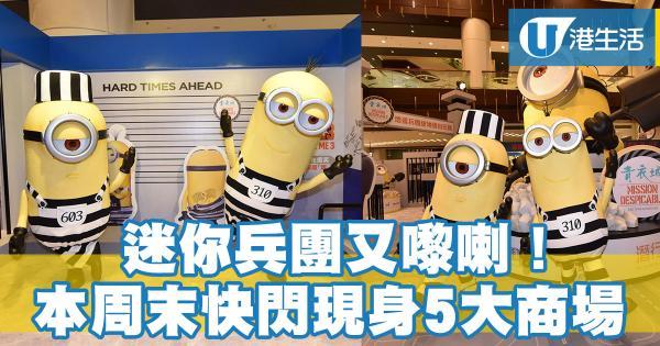 青衣城Minions 5大迷你兵團遊戲+8月快閃時間表
