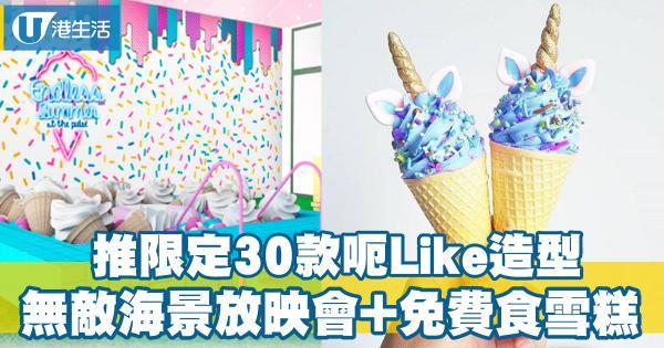 淺水灣雪糕派對+市集+放映會 推逾30款呃Like雪糕