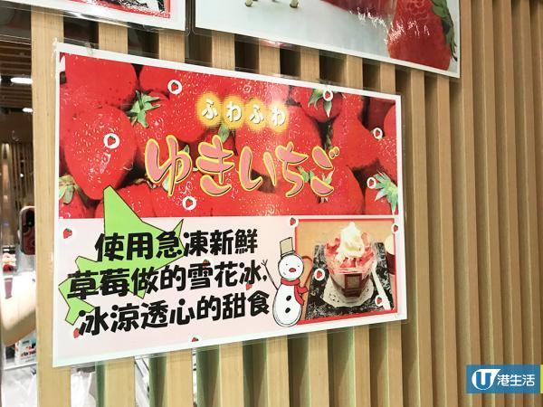 銅鑼灣SOGO「東瀛美食之旅」開鑼!人氣士多啤梨削冰回歸