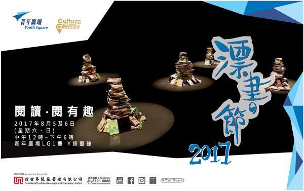 柴灣漂書節2017