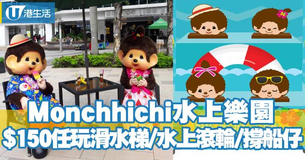 Mochhichi水上夏水禮 玩滑水梯/水上滾輪/撐船仔