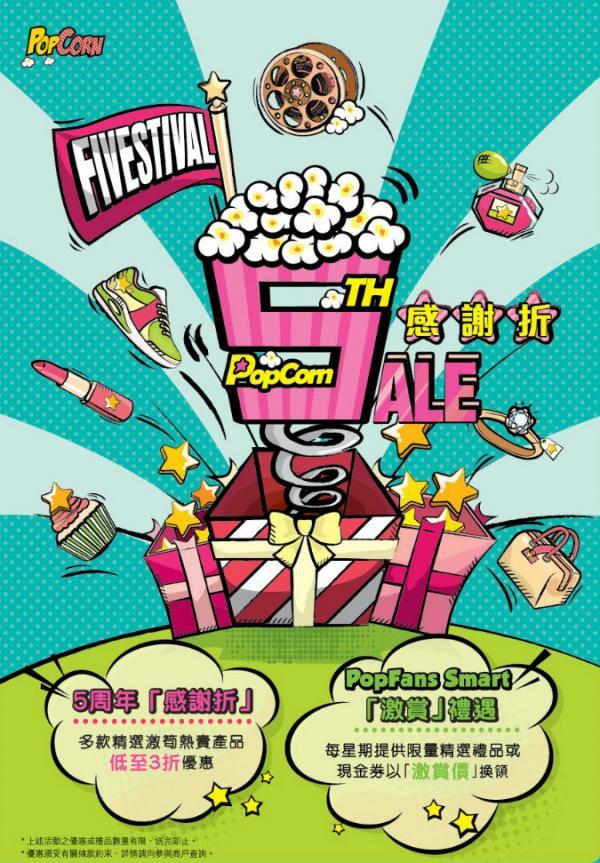 $5戲飛、換雪糕機/ Dyson風筒!PopCorn商場5周年慶祝活動曬冷