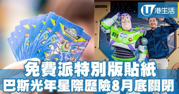 迪士尼「巴斯光年星際歷險」 8月底關閉  免費派特別版貼紙