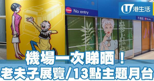 機場老夫子展覽 + 漫畫《13點》主題月台