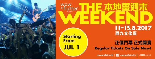 wow and flutter THE WEEKEND 本地薑週末