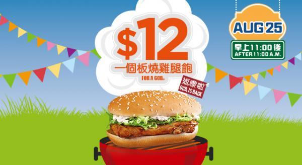 麥當勞Mcdonlad今日$10優惠返來!麥記8月最新優惠列表 (每日更新)